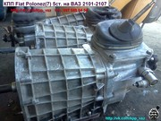 КПП 5ст. от иномарок Fiat на ВАЗ класику НИВА Коробка передач