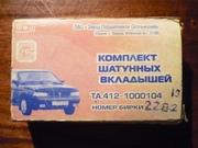 Коренные и шатунные вкладыши Москвич 412,  ВАЗ 2101,  2108